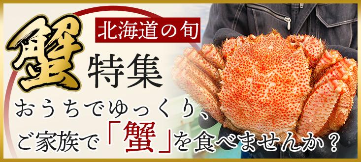 北海道カニ特集